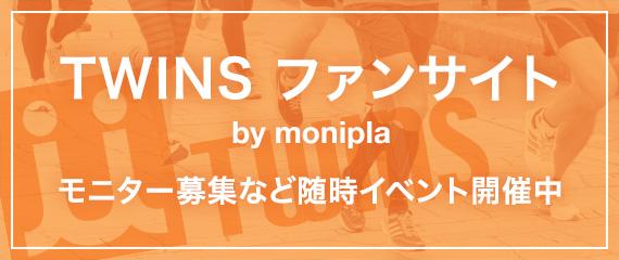 TWINSファンサイト by monipla