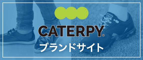 CATERPYブランドサイト