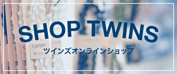 SHOP TWINS -ツインズオンラインショップ-